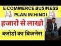 E Commerce Business Plan in Hindi   हजारो से लाखो करोडो का बिज़नेस   e commerce  kaise start kare