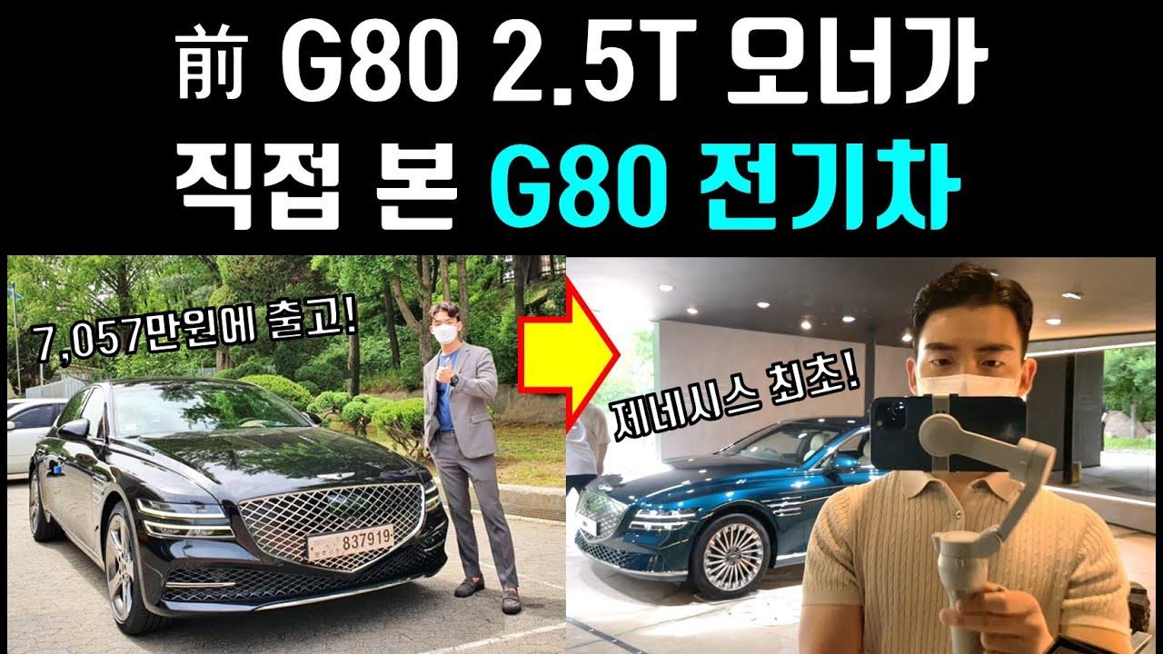 7,057만원에 G80 2.5터보 출고했던 오너가 직접 살펴본 제네시스 G80 전기차, GV60 보다 매력적일까?
