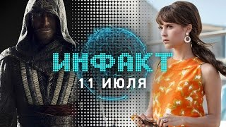 Инфакт от 11.07.2016 [игровые новости] — Overwatch, Assassin's Creed, Pokemon GO, Civilization VI…