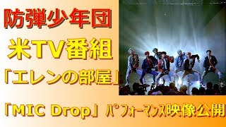 【防弾少年団】米TV番組「エレンの部屋」での「MIC Drop」パフォーマンス映像公開【BTS】