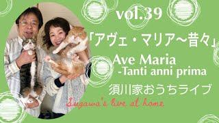 vol.39「アヴェ・マリア〜昔々」Ave Maria-Tanti anni prima