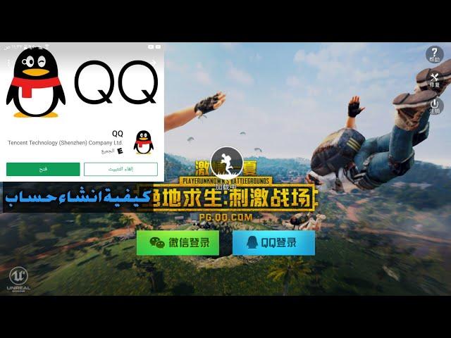 كيفية تنزيل لعبة ببجي النسخة الصينية و عمل حساب في ببجي الصينية PUBG Mobile نسخة لايت سبيد