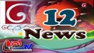 Ada Derana Lunch Time News Bulletin 12.30 pm - 2017.11.12