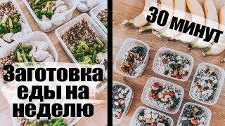 заготовка еды на неделю за 30 минут|пп меню на 1550 ккал и 1350 ккал