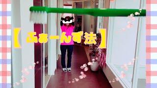 歯磨きの仕方です。( ^∀^) 簡単にできる歯磨きの仕方です。 お子様に...