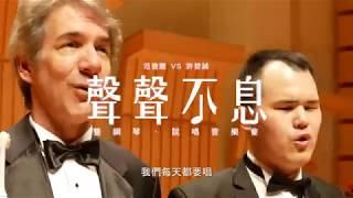 《聲聲不息》范德騰 vs 許哲誠 雙鋼琴.說唱音樂會