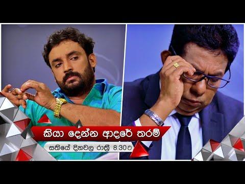 වස්තුව කරළියට ගේන්න හදන වසන්ත | Kiya Denna Adare Tharam | Sirasa TV