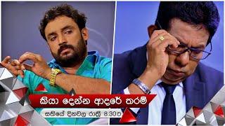 වස්තුව කරළියට ගේන්න හදන වසන්ත | Kiya Denna Adare Tharam | Sirasa TV Thumbnail