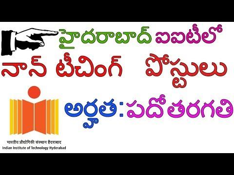 IIT Hyderabad Recruitment 2017 ! Non Teaching Posts