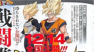 Dragon Ball Super Movie REVEALS Vegeta, Beerus + More