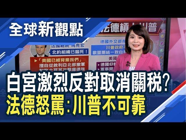 中美協議進展添變數?中國商務部:已達成協議 將分階段取消關稅!傳白宮有人激烈反對 北約成員鬧
