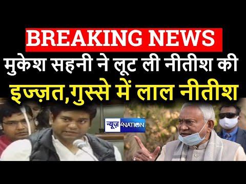 Mukesh Sahani पर गुस्से में लाल Nitish Kumar, सरकार की लूट ली इज्ज़त तो एक्शन में सरकार | News4Nation