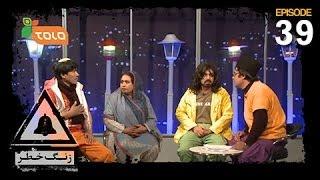 Zang-e-Khatar - SE-6 - EP-39 / زنگ خطر - فصل ششم - قسمت سی و نهم