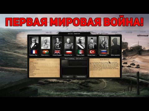 Hearts of Iron IV (День Победы 4) / МОД НА ПЕРВУЮ МИРОВУЮ ВОЙНУ (Geralds WW1 Mod)