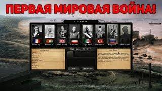 Hearts of Iron IV (День Победы 4) / МОД НА ПЕРВУЮ МИРОВУЮ ВОЙНУ (Gerald's WW1 Mod)