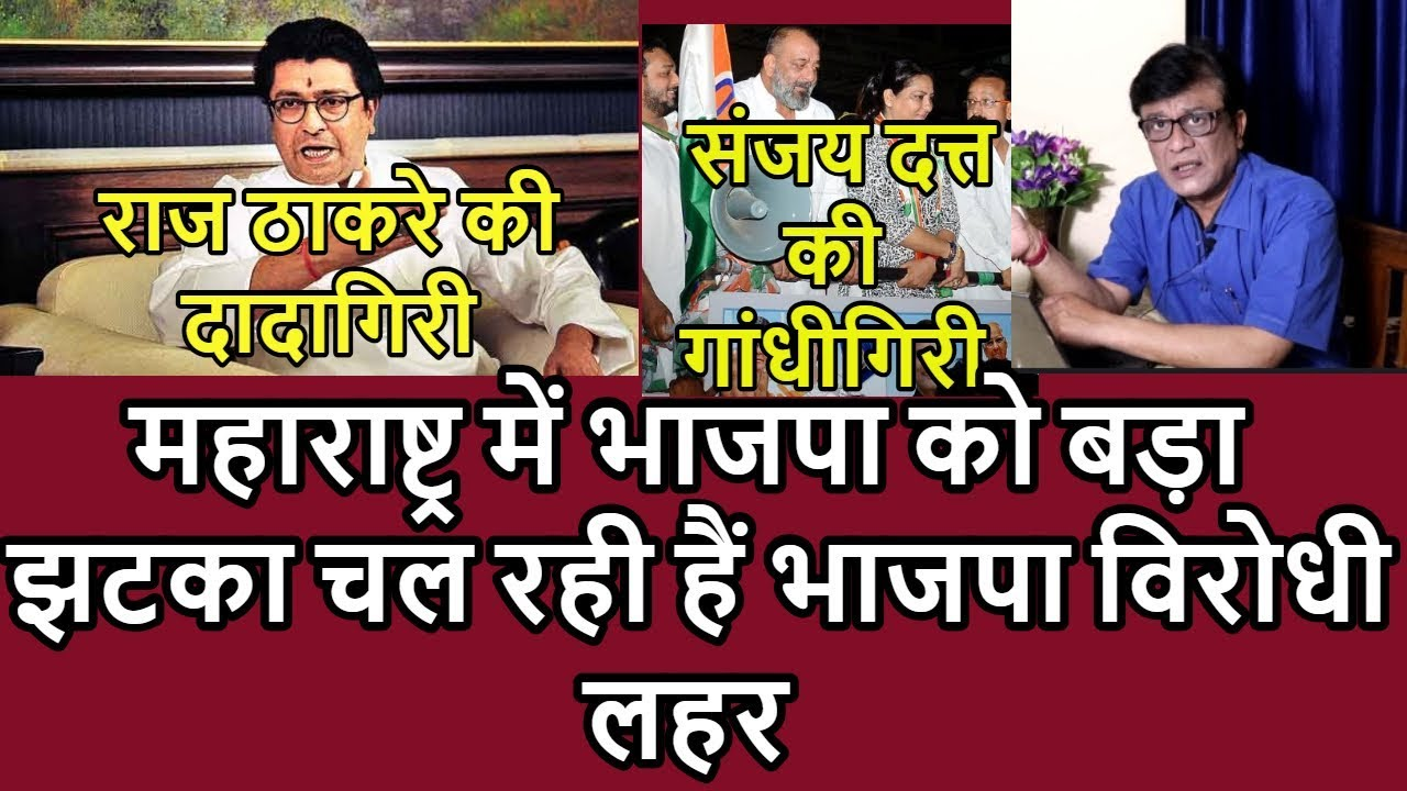 Raj Thackeray Make Anti Bjp Movement In Maharashtra And Questioning To PM  Modi On Development