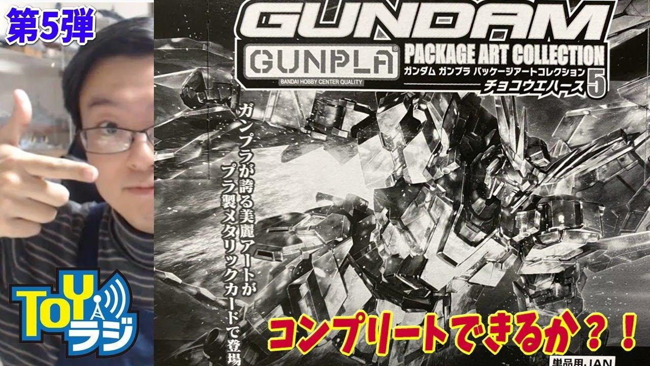 チョートクのひとりTOYラジ#36 GUNDAM ガンプラパッケージアートコレクション チョコウエハース5 を開封!