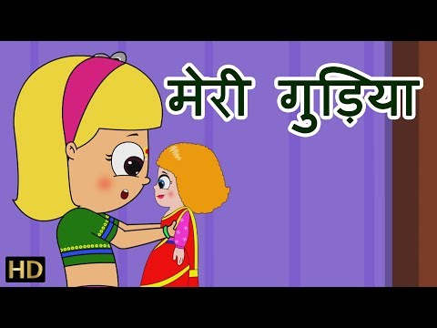 Meri Gudiya (मेरी गुड़िया) – Hindi Nursery Rhymes – Hindi Baby Songs – Hindi Rhymes for Children