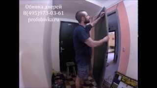 Обивка дверей. Шумоизоляция металлической двери + виброизоляция + утепление