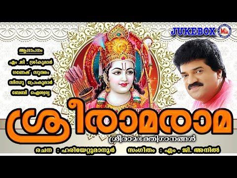 സൂപ്പർഹിറ്റ് ശ്രീ രാമഭക്തിഗാനങ്ങൾ  | Hindu Devotional Songs Malayalam | Sreerama Devotional Songs