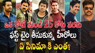 Highest Paid Actors in Tollywood For The First Time |Tollywood Actors Remunerations | Skydream Tv ||