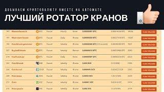 ОБЛАЧНЫЙ БИТКОИН КРАН РОТАТОР - СОБИРАЙ САТОШИ НЕ ХОЧУ - 20000 САТОШ В МИНУТУ