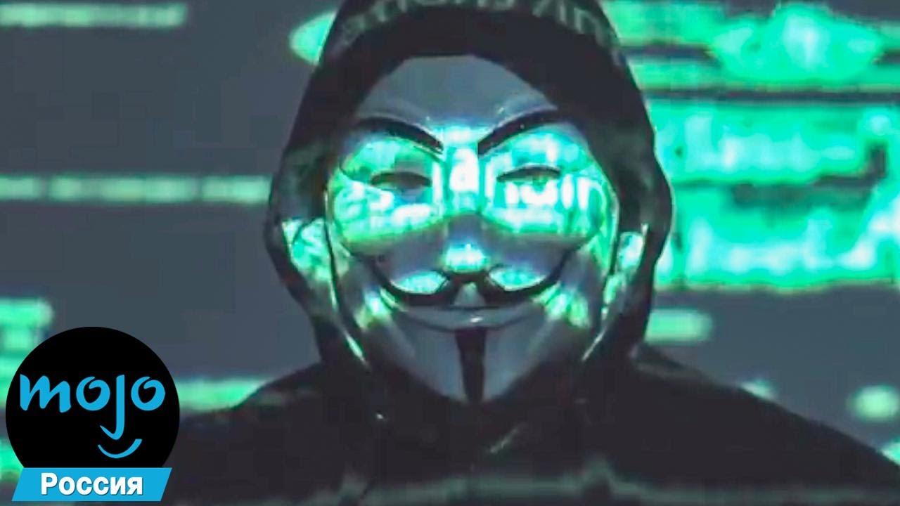 ТОП 10 Нашумевших Хакерских Атак Anonymous