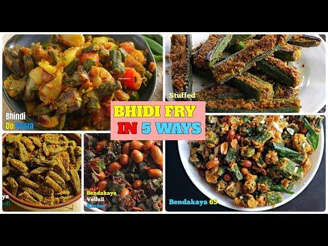 జిగురు లేని బెండకాయ వేపుళ్ళు 5 రకాలు|BHINDI FRY 5 TYPES| Okra Fry 5 ways|రకాలు|Vismai food
