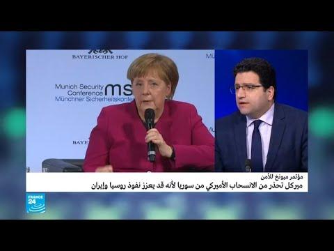 رسالة إدارة ترامب إلى الأوروبيين: ادفعوا للأطلسي وانضموا لنا في مواجهة إيران  - نشر قبل 5 ساعة