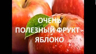 Чем полезны яблоки. Польза яблок для здоровья
