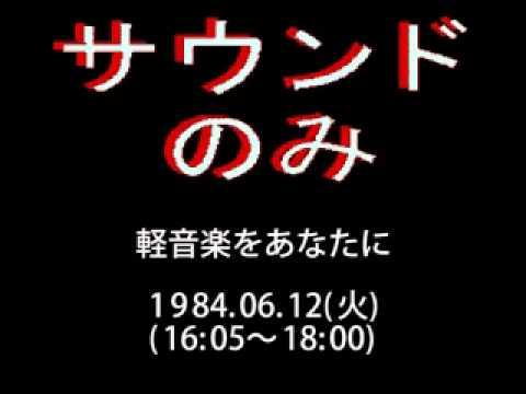 「軽音楽をあなたに」1984.06.12