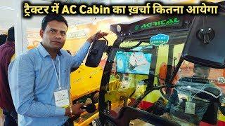 Tractor AC Cabin Price Full Information | ट्रैक्टर AC केबिन मे कितना खर्चा आता है