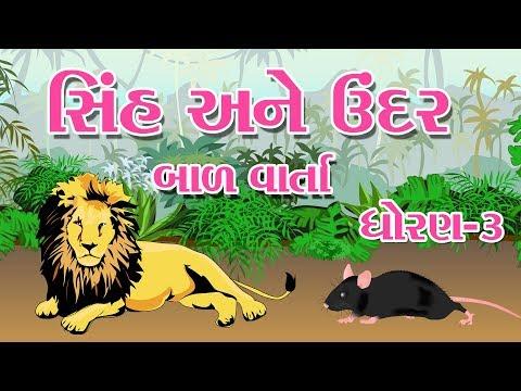 Gujarati Bal Varta  Gujarati Panchtantra  Gujarati Kids Stories