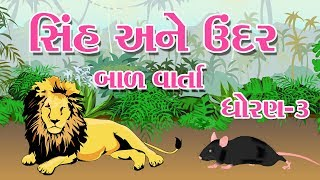 સિંહ અને ઉંદર બાળવાર્તા Gujarati Bal Varta Gujarati Panchtantra Gujarati Kids Stories