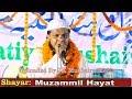 Muzammil Hayat All Nepal Hind Natiya Mushaira Bhokraha Sunsari Nepal 2018