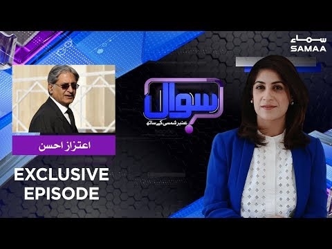 Sawal with Amber Shamsi - Sunday 1st December 2019