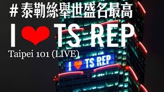 Taylor Swift - 'reputation' Promo on Taipei 101 (LIVE)