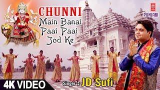 Chunni Main Banai Paai Paai Jodke I Punjabi Devi Bhajan I JD SUFI I New Latest Full 4K Song