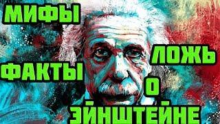 Альберт Эйнштейн. Мифы и факты о великом учёном.