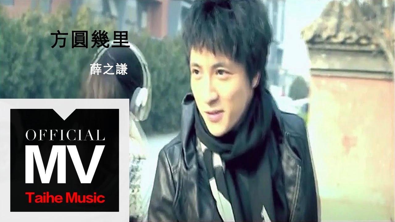 薛之謙 Joker Xue【方圓幾里】HD 高清官方完整版 MV - YouTube