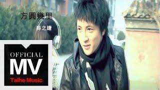 薛之謙 Joker Xue【方圓幾里】HD 高清官方完整版 MV