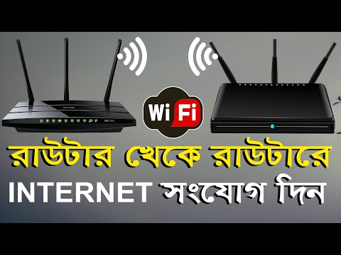 How To Connect Two Routers | Wi-Fi WDS - Wireless Distribution System - Bangla Tutorial