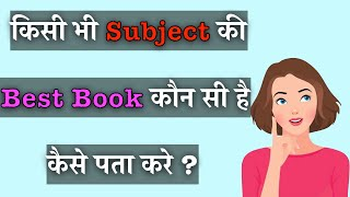 Know Best Book For Any Subject By Experts & World's Best Universities MIT