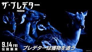 最凶ハンター プレデターと地球の獲物たち(映画『ザ・プレデター』9月14日公開)