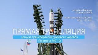 Запуск транспортного грузового корабля «Прогресс МС-12»