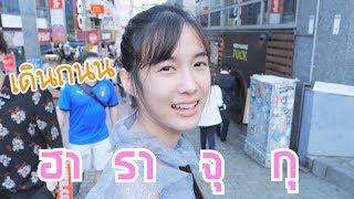 เก๋ไก๋พาเดินเล่นถนนฮาราจุกุ (พ่อบ้านใจกล้า Ep.5)