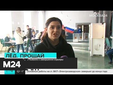 Аделина Сотникова объявила о завершении карьеры - Москва 24
