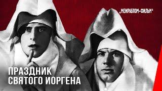 Праздник святого Иоргена / St. Jorgens's Day (1930) фильм смотреть онлайн