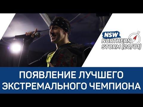 NSW Northern Storm (20/01): Появление лучшего Экстремального чемпиона