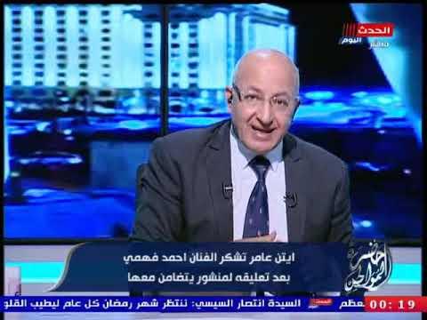 """سيد علي يكشف تفاصيل أزمة ريهام حجاج وأيتن عامر بسبب مسلسل """"كل ما نفترق"""""""
